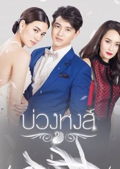 57 Best Thai Lakorns I've Watched images in 2019 | Movies, Film