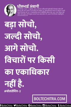 Dhirubhai Ambani Quotes in Hindi - धीरूभाई अंबानी के अनमोल विचार - Part 2 Hindi Quotes Images, Hindi Quotes On Life, Motivational Quotes In Hindi, Life Quotes, Inspirational Quotes, Bk Shivani Quotes, Dhirubhai Ambani, Legend Quotes, Swami Vivekananda Quotes