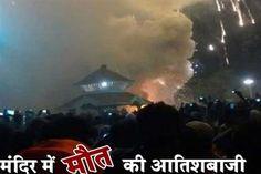 पुत्तिंगल मंदिर हादसे में अब तक 112 की मौत, पकड़े गए 5 आरोपी