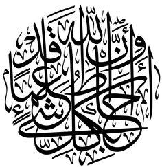 Al-Talaq+65,+12