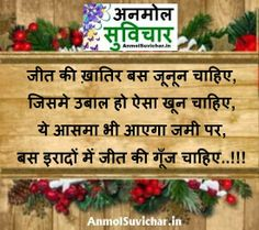 Anmol Suvichar Images, Anmol Vachan, Aaj Ka Suvichar, Latest Hindi Suvichar, Shayari,Quotes Pictures                                                                                                                            More