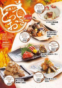 秋 White Things white color egg Food Web Design, Food Graphic Design, Food Poster Design, Menu Design, Design Ideas, Japanese Menu, Restaurant Poster, Menu Layout, Food Banner