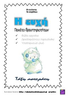 η ευχη Greek Language, Speech Therapy Activities, Home Schooling, Diagram, Bullet Journal, Learning, Greek, Studying, Teaching