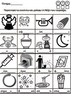Μην αγγίζετε! Έχει αγκάθια! / Μαθαίνοντας το γγ / Φύλλα εργασίας και … Home Schooling, Classroom, Education, Puzzles, Cards, Reading, Class Room, Puzzle, Reading Books