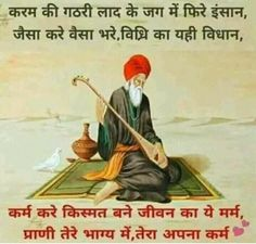 An excellent quote ! Extra ordinary thought on Karma Chankya Quotes Hindi, Sanskrit Quotes, Gurbani Quotes, Gita Quotes, Motivational Picture Quotes, Hindi Words, Inspirational Quotes Pictures, Wisdom Quotes, Vedic Mantras