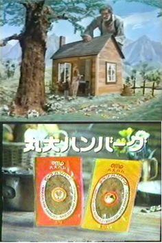 Japanese History, Japanese Culture, Showa Era, My Childhood Memories, My Memory, Vintage Japanese, Good Old, Vintage Ads, Nostalgia