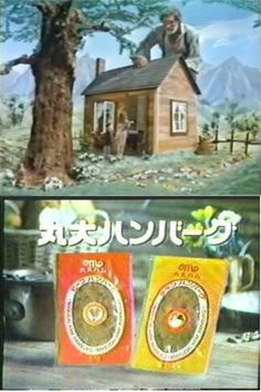 丸大ハンバーグ 1979年、丸大食品から発売。 ●http://m.retorok.com/m/5mr1n86 ●http://m.retorok.com/m/6dcg78r