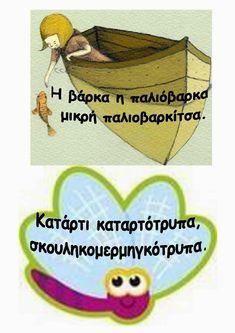 Baby Vest, Greek, Teacher, School, Blog, Professor, Teachers, Blogging, Greece