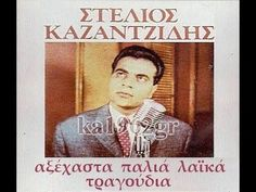 Από τα λιγότερο γνωστά τραγούδια της μοναδικής συνεργασίας του Απόστολου Καλδάρα με τον Στέλιο Καζαντζίδη. Ηχογραφήθηκε στις 26 Φεβρουαρίου 1958 με τη σπουδαία ερμηνεία του Καζαντζίδη και της Μαρινέλλας!! ΣΤΕΛΙΟΣ ΚΑΖΑΝΤΖΙΔΗΣ - Ήρθα είδα και θα φύγω
