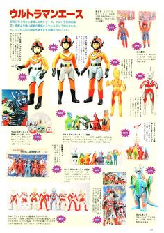 Revenge of the Retro Japanese Toy Adverts Toy Catalogs, Showa Period, Japanese Toys, Revenge, Vintage Toys, Pop Culture, Action Figures, Hero, Comics