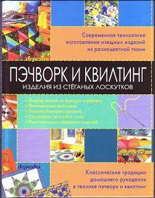 Пэчворк и квилтнг (на русском) - Ludmila2 Krivun - Picasa Albums Web