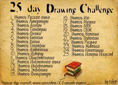 Drawing Challenge – 60 фотографий