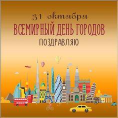 Универсальные открытки и картинки поздравления с днем любого города Карты, Фильмы, Плакаты С Фильмами