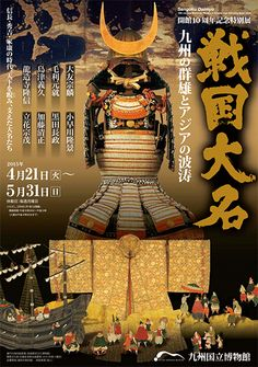 2015.4.29  戦国大名 - 九州の群雄とアジアの波涛 -