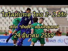 #ยอดนยมในขณะน - ประเทศไทย : ไฮไลทคลปการทำประต อรก เสมอ ไทย 2-2 วนท 24 มนาคม 2559 Highlights:AFC... via Digitaltv Thaitv รวมรายการทวยอนหลง http://ift.tt/1ZBDRFV
