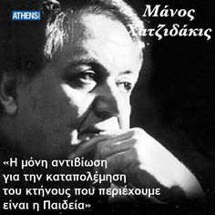 Γεννήθηκε στις 23 Οκτωβρίου 1925 Advice Quotes, Me Quotes, Cool Words, Wise Words, Religion Quotes, Greek Music, Writers And Poets, Greek Words, Special Quotes