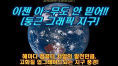 지구는 평평하다 3부(요약본3), 국내최초 플랫어스 주제가 개발프로젝트- No.1 둥글이의 꿈, 개작(방문자 더빙모집) MV(아무...