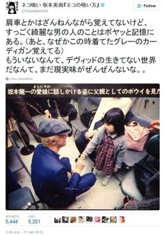 Tweet by Miu Sakamoto recalling her meeting with Bowie when she was a little girl, 11 January 2015