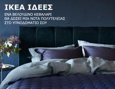 2a22d4f9f380 Χάρισε μία αίσθηση πολυτέλειας στο υπνοδωμάτιό σου φτιάχνοντας ένα  βελούδινο κεφαλάρι για το κρεβάτι σου.