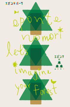 Japanese Poster: Eponte no Mori, Let's Imagine Your Forest. Osawa Yudai (Aroe Inc). 2015