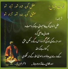 """Kitab """" k mutalia ke liye yeh link visit karein Sufi Quotes, Muslim Quotes, Urdu Quotes, Qoutes, Iqbal Poetry In Urdu, Poetry Lines, Allama Iqbal, Best Urdu Poetry Images, Worth Quotes"""