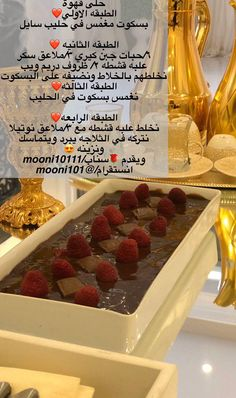 Fun Baking Recipes, Sweets Recipes, Cooking Recipes, Arabian Food, Cookout Food, Cooking Cake, Cafe Food, Desert Recipes, Yummy Cakes