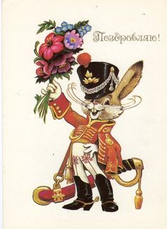 Greeting Soviet Vintage Postcard Cute Rabbit Published in 1984 Artist: V. Chetverikov, Moscow x cm x inches) Unused postcard, in good vintage condition. Picture Postcards, Vintage Postcards, Postcard Postage, Gifs, Gif Animé, Russian Art, Vintage Easter, Vintage Greeting Cards, Vintage Books