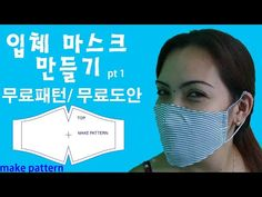 how to make a face mask-DIY mask-Criando uma máscara-Utwórz maskę-면 마스크 Sewing Lessons, Sewing Hacks, Sewing Crafts, Sewing Projects, Diy Mask, Diy Face Mask, Free To Use Images, Mask Making, Sewing Clothes