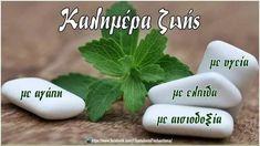 Positive Life, Good Morning, Positivity, Buen Dia, Bonjour, Good Morning Wishes, Optimism