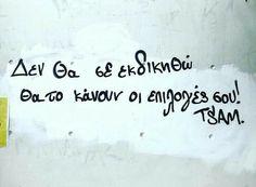 Live Laugh Love, Greek Quotes, Best Quotes, Sad, Walls, Nice, Bonheur, Best Quotes Ever, Wands