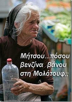 Funny Greek Quotes, Funny Clips, Funny Stories, Just In Case, Einstein, Funny Jokes, Funny Pictures, Politics, Lol