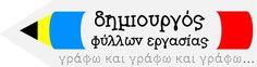 http://www.logouergon.gr/grafo-lexeis-grammata-keimena-nipiagogeio-dimotiko-ektipono/#.VGOKkzSsWVE υπεροχο .. φτιαξτε τα δικα σας φυλλα εργασιας!!!