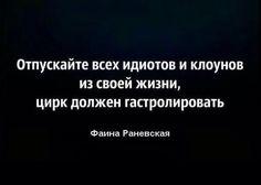> Фаина Раневская