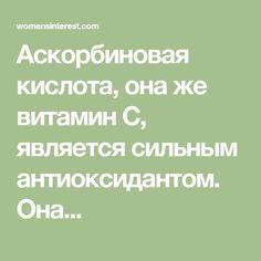 Аскорбиновая кислота, она же витамин С, является сильным антиоксидантом. Она...