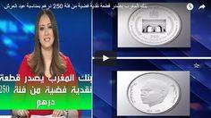 بنك المغرب يصدر قطعة نقدية فضية من فئة 250 درهم بمناسبة عيد العرش #clementcanopyprice, #clementcanopycondo, #clenmentcanopylocation, #Clementcanopyshowflat