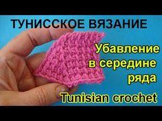 """Начинаем вязать – Видео уроки вязания » """"Убавление петли в середине ряда"""" – Тунисское вязание для начинающих"""