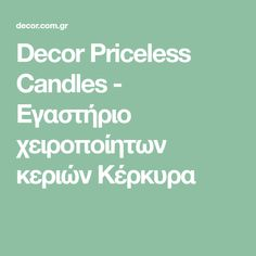 Decor Priceless Candles - Εγαστήριο χειροποίητων κεριών Κέρκυρα Handmade Candles