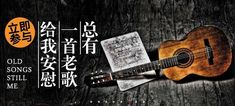 网易云音乐~@太阳和黑子采集到网易云音乐banner(547图)_花瓣 Banners Music, Old Song, Music Instruments, Songs, Musical Instruments, Song Books