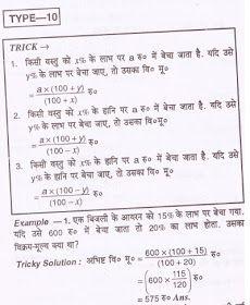 Math Formula Chart, Maths Solutions, Study Techniques, Math Vocabulary, Math Formulas, English Lessons For Kids, Math Words, Gernal Knowledge