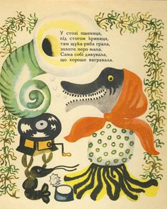 "Vintage Surreal Illustration ""Dali's Russian Dream"" Vintage Soviet Ukranian Children's Book Illustration"