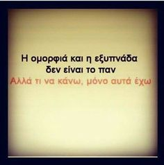 Funny Greek Quotes, Greek Memes, Silly Quotes, Smart Quotes, Funny Picture Quotes, Photo Quotes, Words Quotes, Best Quotes, Life Quotes