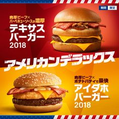「テキサスバーガー 2018」「アイダホバーガー 2018」が期間限定で登場! Food Web Design, Food Graphic Design, Food Poster Design, Menu Design, Japanese Menu, Burger Menu, Fruit Packaging, Food Banner, Japan Design
