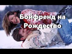 Мелодрама - Бойфренд на Рождество. мелодрамы фильмы о любви 2016 новинки - YouTube