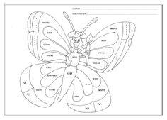 dreamskindergarten Το νηπιαγωγείο που ονειρεύομαι !: Φύλλα εργασίας για τα έντομα Blog, Greek, Blogging, Greece