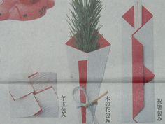 Origami - Iwaibashi csomagolt és fák virágainak csomagolva ~ - Etsuko Mamma naplója