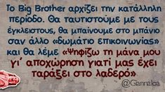 Greek Memes, Funny Greek, Greek Quotes, True Words, Just For Laughs, Laugh Out Loud, Jokes, Lol, Funny Shit