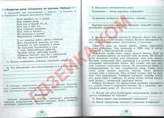 Ответы по русскому языкуза 6 класс тест автор книгина