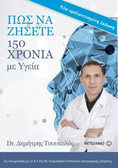Αυτοάνοσα Νοσήματα - Dr Tsoukalas Psychology, Stress, Mindfulness, Books, Healthy, Tips, Medicine, Vitamin D, Metabolism