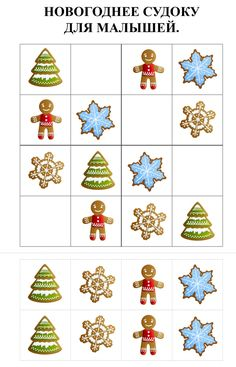 Christmas Worksheets, Christmas Printables, Kindergarten Math Worksheets, In Kindergarten, Worksheets For Kids, Preschool Learning Activities, Winter Activities, Noel Christmas, Christmas Crafts