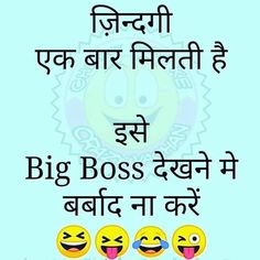 Funny Jokes In Hindi, Best Funny Jokes, Cute Funny Quotes, Funny Memes, Funny Friendship Quotes, Jokes Images, Girly Attitude Quotes, Zindagi Quotes, Sarcasm